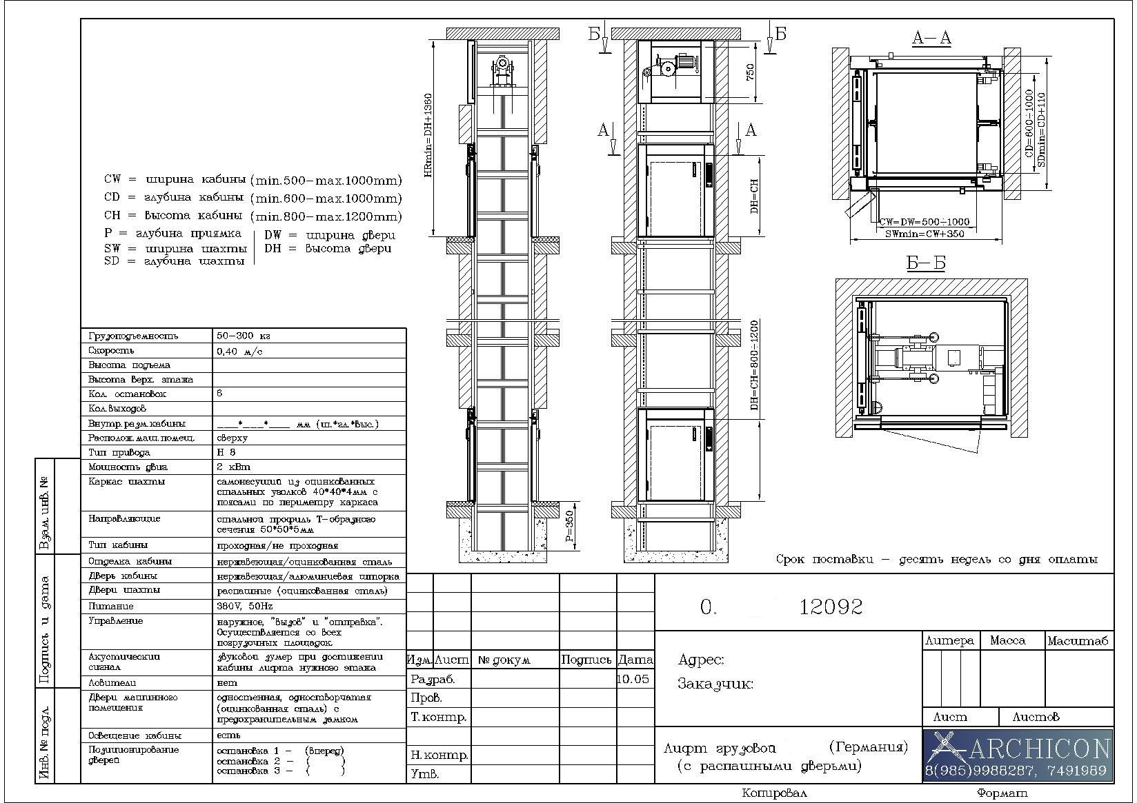 Схема лифта самарканд 320 кг